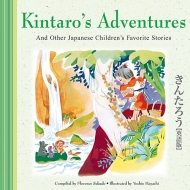 Florence Sakade/Kintaro's Adventures And Other Japanese Children's Favorite Stories