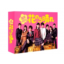 花のち晴れ〜花男Next Season〜Blu-ray BOX