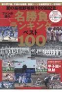甲子園100回大会記念「名勝負 & 名場面ベストランキング100」 B・B・MOOK