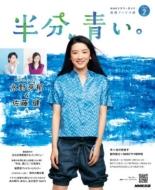 連続テレビ小説 半分、青い。 Part2 NHKドラマ・ガイド