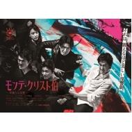 モンテ・クリスト伯 —華麗なる復讐— DVD-BOX