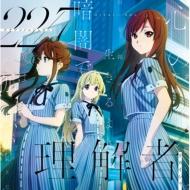 理解者 【初回仕様限定盤 Type-B】(+DVD)