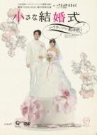 劇団TEAM-ODAC 第27回本公演『小さな結婚式〜いつか、いい風は吹く〜(再演)』