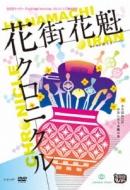 五反田タイガー『花街花魁クロニクル』