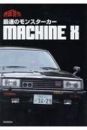西部警察 MACHINE X写真集