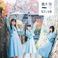 風を待つ 【Type A】(+DVD)
