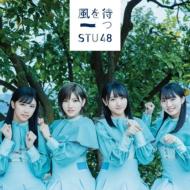 風を待つ 【Type B】(+DVD)