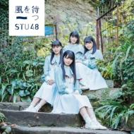 風を待つ 【Type C 初回限定盤】(+DVD)