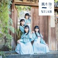 風を待つ 【Type C】(+DVD)