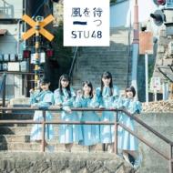 風を待つ 【Type D 初回限定盤】(+DVD)