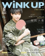 WiNK UP (ウィンク アップ)2018年 8月号