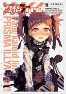 Fate/kaleid liner プリズマ☆イリヤ 3rei!! 10 カドカワコミックスAエース