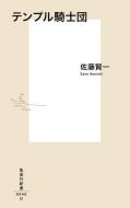 テンプル騎士団 集英社新書