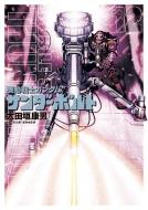 機動戦士ガンダム サンダーボルト 12 ビッグコミックススペシャル