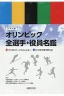 日本代表オリンピック全選手・役員名鑑 DVD版+分冊