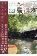 一度は行きたい!九州の厳選宿 2019 KAZI MOOK