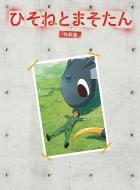 ひそねとまそたん DVD BOX 発動篇<特装版>