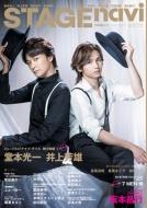 STAGE navi (ステージナビ)vol.22 日工ムック