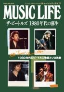MUSIC LIFE ザ・ビートルズ 1980年代の蘇生 シンコー・ミュージック・ムック
