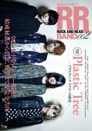 ROCK AND READ BAND 002