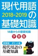現代用語の基礎知識 学習版2019 別冊 現代用語の基礎知識