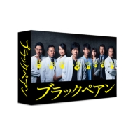 Black Pean Blu-Ray Box