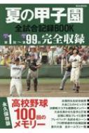 夏の甲子園全試合記録BOOK M.B.MOOK