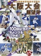 第100回全国高校野球選手権記念 南・北大阪大会展望号 週刊ベースボール 2018年 7月 29日号