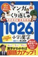 マンガ×くり返しでスイスイ覚えられる1026の小学漢字