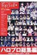 Top Yell+(トップエールプラス)2011-2018 ハロプロ総集編