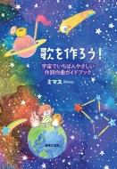 歌を作ろう! 宇宙でいちばんやさしい作詞作曲ガイドブック