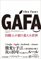 the four GAFA 世界を破壊した四騎士