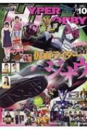 ハイパーホビー Vol.10 HYPER MOOK