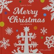 メリークリスマス とびだししかけえほん