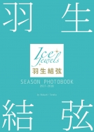 羽生結弦 SEASON PHOTOBOOK 2017-2018 Ice Jewels特別編集
