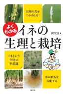 よくわかるイネの生理と栽培