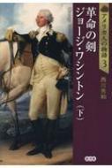 革命の剣 ジョージ・ワシントン 下 アメリカ人の物語