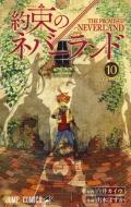 約束のネバーランド 10 ジャンプコミックス