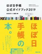 ほぼ日手帳公式ガイドブック 2019