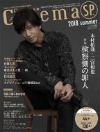 Cinema★Cinema (シネマシネマ)SP.2018 Summer 2018年 8月 23日号増刊