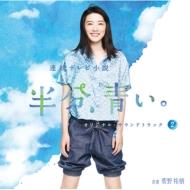 Renzoku TV Shousetsu Hanbun.Aoi.Original Soundtrack 2