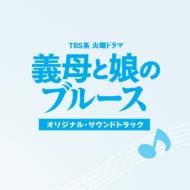 TBS系 火曜ドラマ 義母と娘のブルース オリジナル・サウンドトラック
