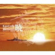 艦隊これくしょん -艦これ-KanColle Original Sound Track vol.I【暁】Remaster edition