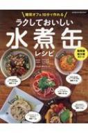 ラクしておいしい水煮缶レシピ 芸文ムック