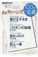 for teenage 2018年 8月 NHK100分 de 名著