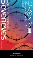 七人のイヴ 3 新ハヤカワ・SF・シリーズ