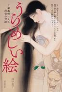 うらめしい絵 日本美術に見る怨恨の競演