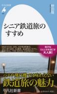 シニア鉄道旅のすすめ 平凡社新書