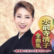 水前寺清子全曲集 〜熊本城・三百六十五歩のマーチ〜