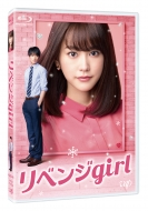 リベンジgirl Blu-ray